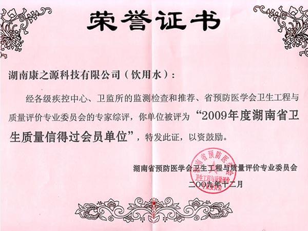 湖南省卫生质量信得过会员单位