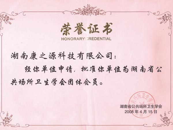 湖南省公共场所卫生学会团体会员