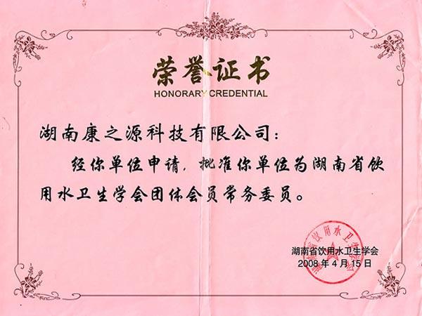 湖南省饮用水卫生学会团体会员常务委员